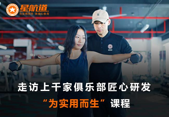 健身培训学校哪家好