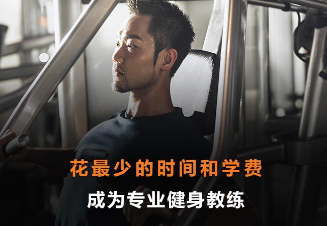 重庆健身培训学校哪家好