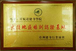大陆地区培训认证基地