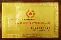 中国零基础健身教练培训基地