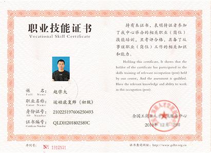 国家运动康复师证书