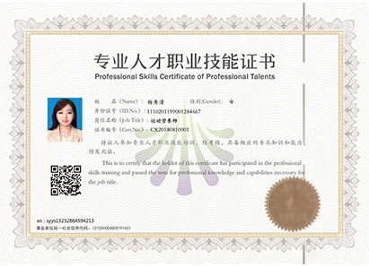 国家运动营养师证书