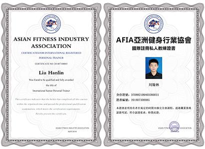 AFIA国际证书