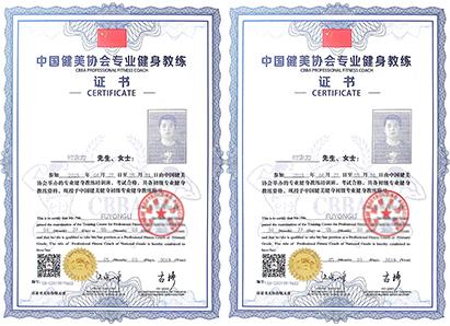 CBBA证书